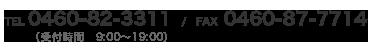 TEL0460-82-3311 FAX0460-87-7714(受付時間9:00〜19:00)